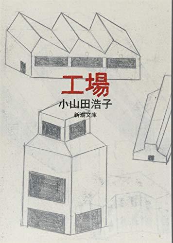 工場 (新潮文庫)