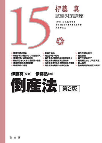 倒産法 第2版 (伊藤真試験対策講座 15)