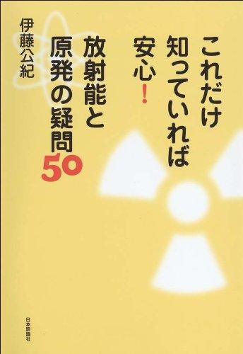 これだけ知っていれば安心!放射能と原発の疑問50の詳細を見る