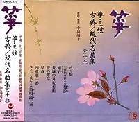 CD 正派邦楽会 箏・三絃 古典 現代名曲集 (22) (送料など込)