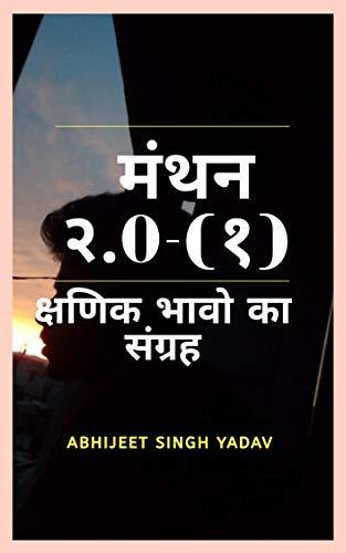 मंथन २.०-(१): क्षणिक भावों का संग्रह (Hindi Edition)