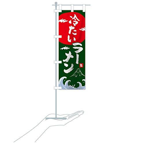卓上ミニ冷たいラーメン のぼり旗 サイズ選べます(卓上ミニのぼり10x30cm 立て台付き)