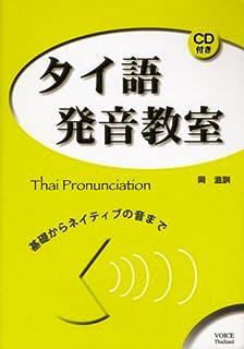 タイ語発音教室―基礎からネイティブの音まで