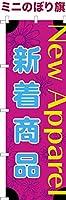 卓上ミニのぼり旗 「新着商品 New Apparel」 短納期 既製品 13cm×39cm ミニのぼり
