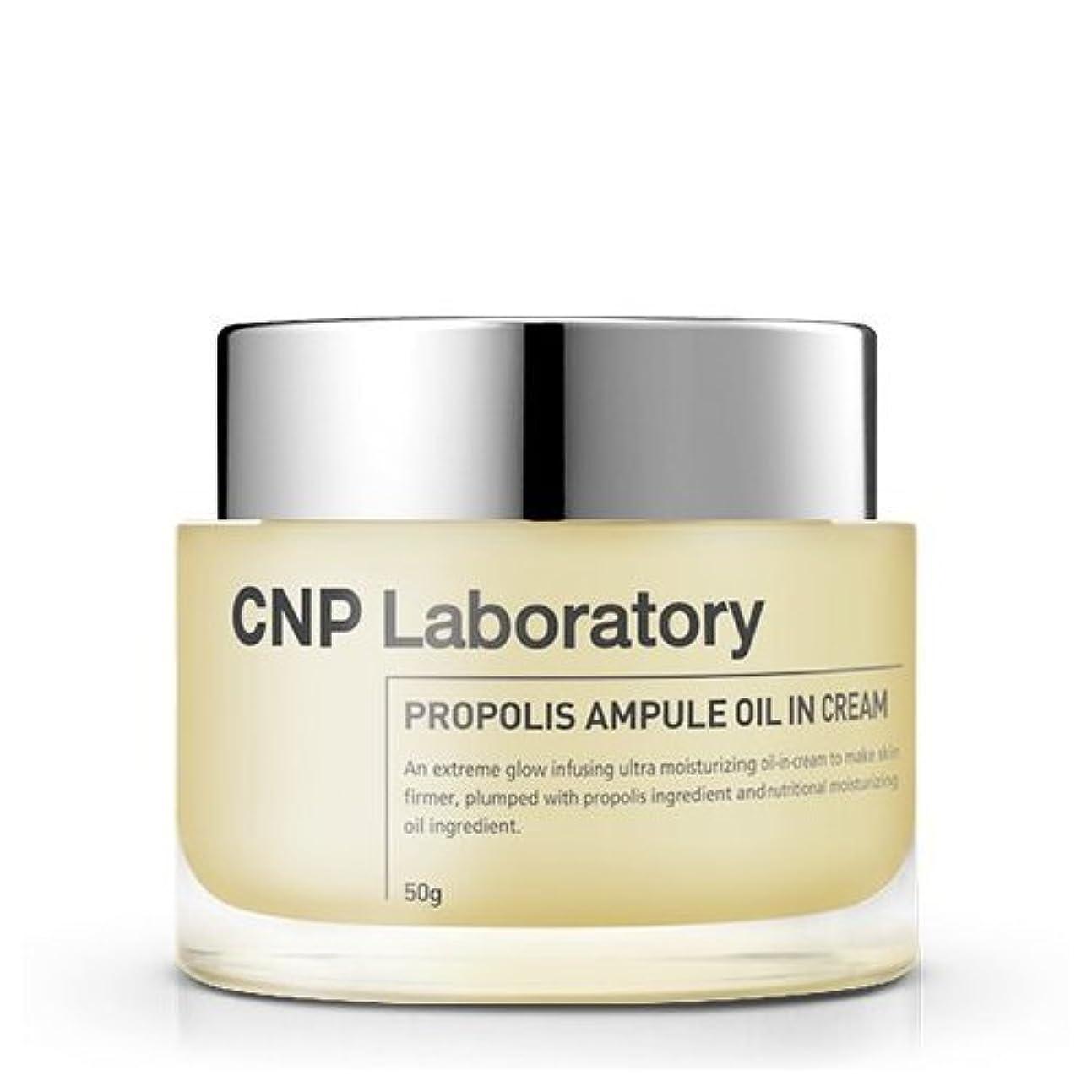 寓話投げる円形のCNP Laboratory プロポリスアンプルオイルインクリーム50ミリリットル