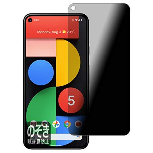 PDA工房 Google Pixel 5 Privacy Shield 保護 フィルム 覗き見防止 反射低減 日本製