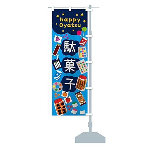 駄菓子・かわいい のぼり旗 サイズ選べます(コンパクト45x150cm 右チチ)