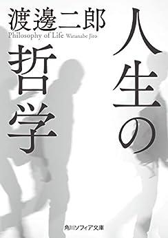 [渡邊 二郎]の人生の哲学 (角川ソフィア文庫)