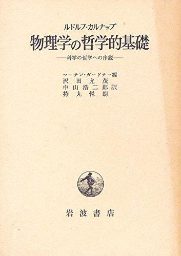 物理学の哲学的基礎―-科学の哲学への序説- (1968年)
