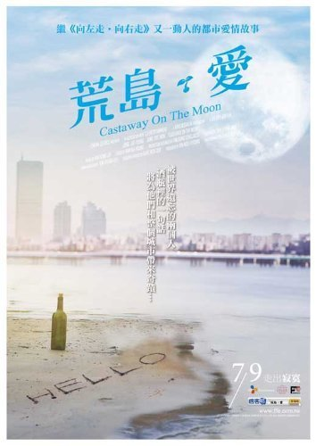Castaway on the Moon Movie poster (27,9x 43,2cm–28cm x 44cm) (2009) (Taiwanese Style A) by decorative Wall poster