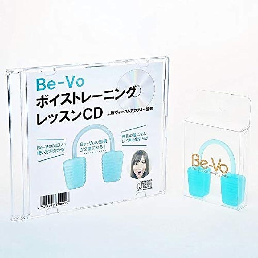 Be-Vo CD セット ブルー|ボイストレーニング器具Be-Vo(ビーボ)+Be-VoボイストレーニングレッスンCD2点セット