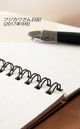 フジカワさん日記(2017年9月)