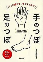 手のつぼ足のつぼ