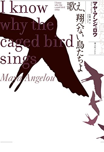 歌え、翔べない鳥たちよ ―マヤ・アンジェロウ自伝―
