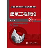 Architectural Engineering Introduction (second edition) higher education second five planning materials(Chinese Edition)