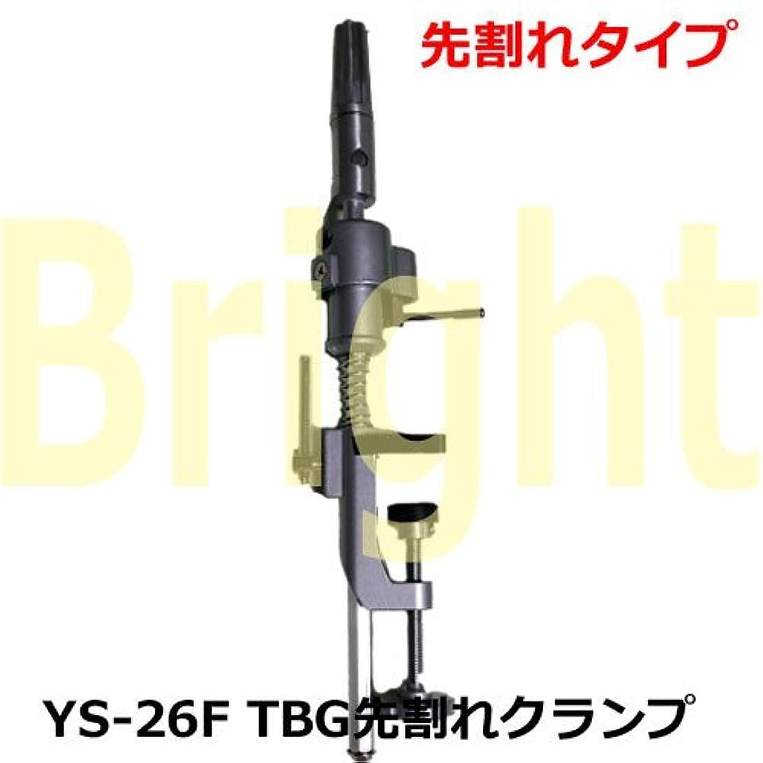 フラップ快適効果TBG YS-26F マネキンクランプ 先割れタイプ マネキン?ウィッグ固定