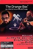 ハーフライフ 2 オレンジボックス 優待版【日本語版】