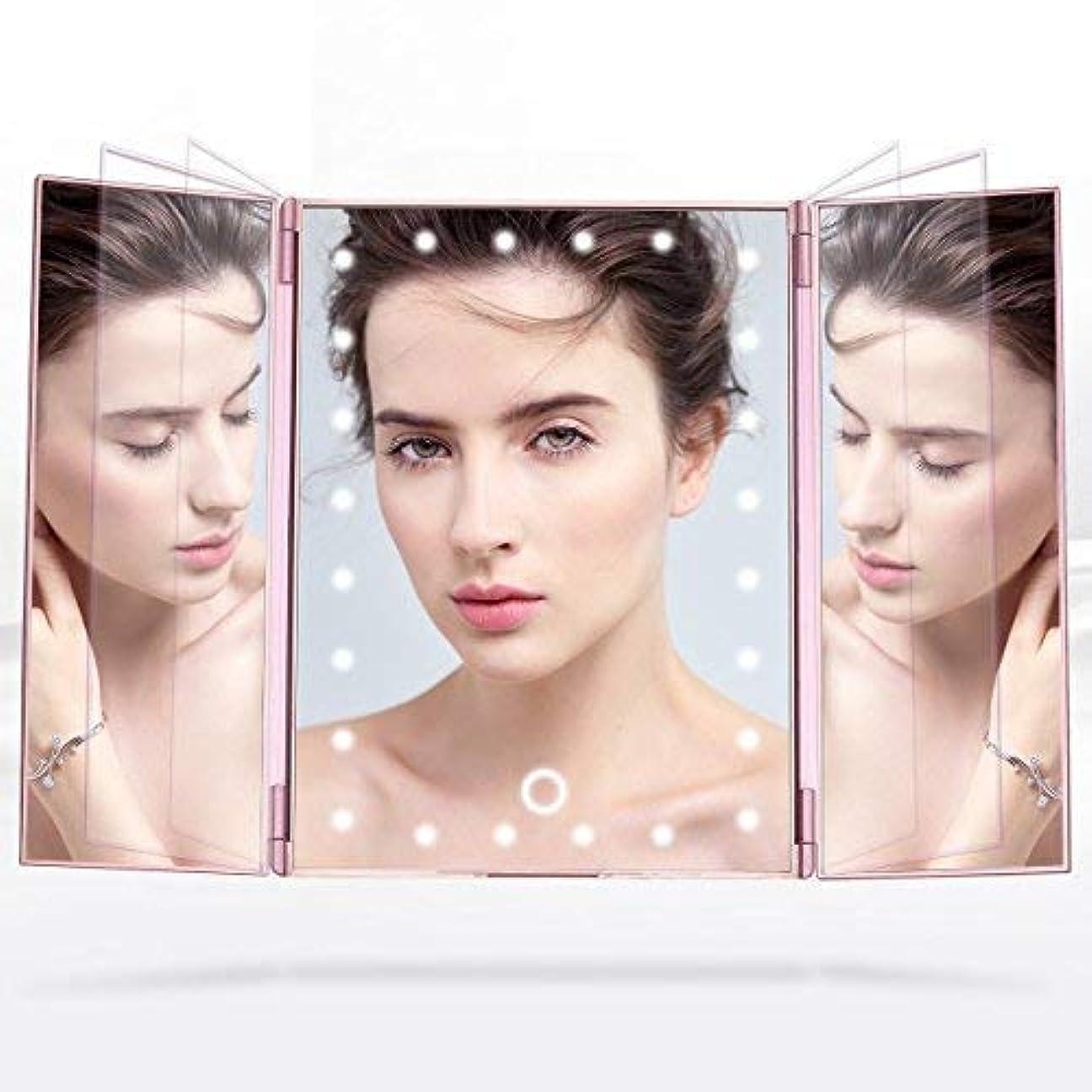 カヌー防止味付け化粧鏡 卓上ミラー三面鏡 LED付き折りたたみ式 明るさ調整可能 ローズゴールド