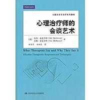 Art therapist talks(Chinese Edition)