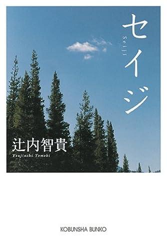 セイジ (光文社文庫)