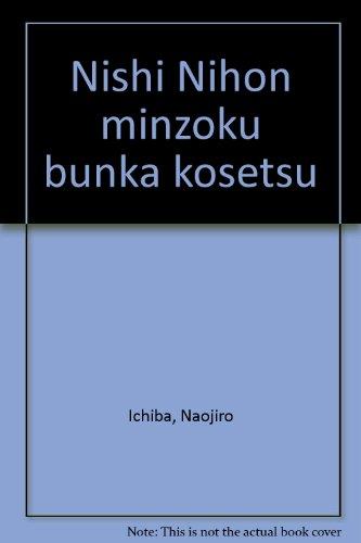 西日本民俗文化考説の詳細を見る