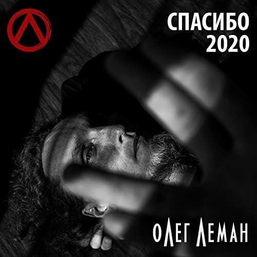 Олег Леман
