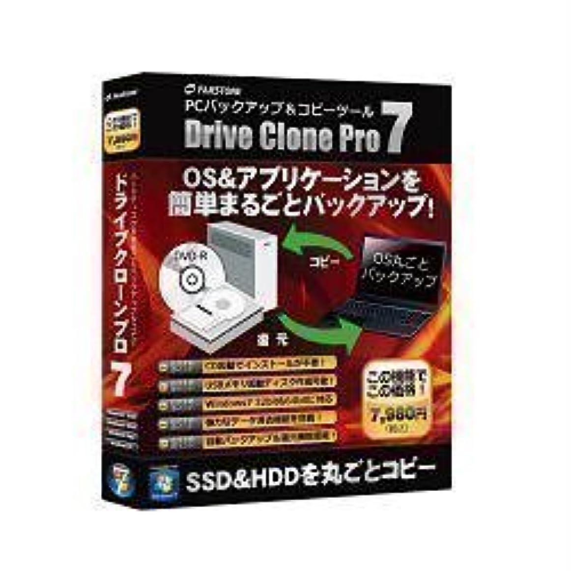 デッキメロドラマケープDrive Clone Pro7