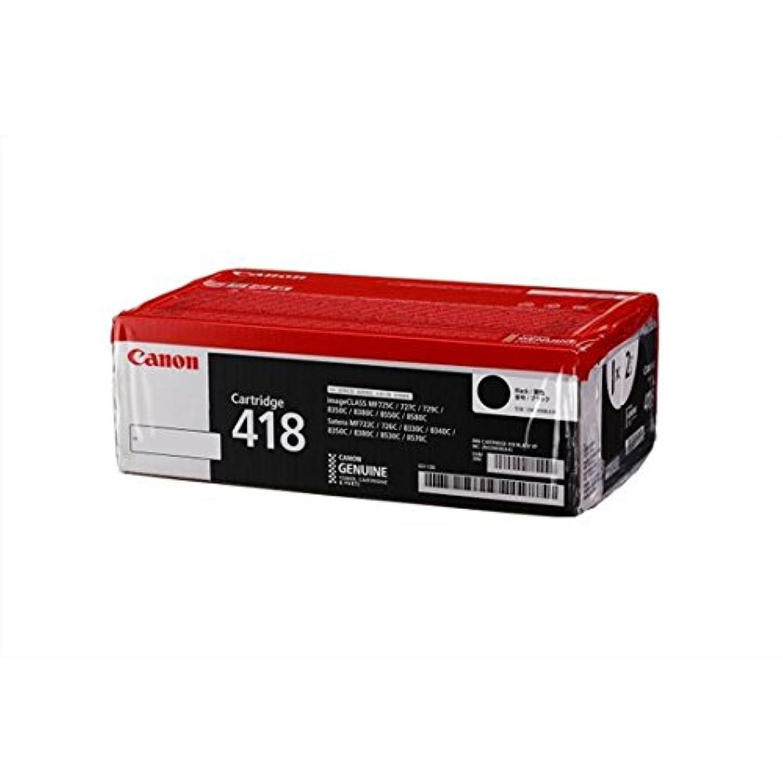 CANON トナーカートリッジ418VPブラック/2662B008(1箱2本入リ) CN-EP418BK-VPJ