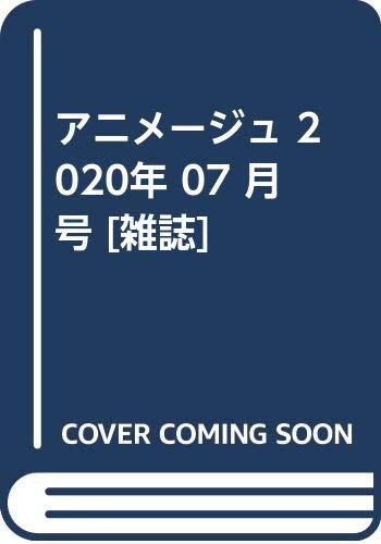 アニメージュ 2020年 07 月号 [雑誌]_0