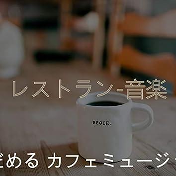 レストラン-音楽
