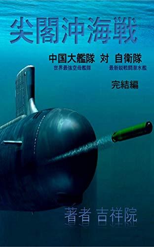 尖閣沖海戦 完結編: 中国大艦隊(世界最強空母艦隊) 対 自衛隊(最新鋭戦闘潜水艦)