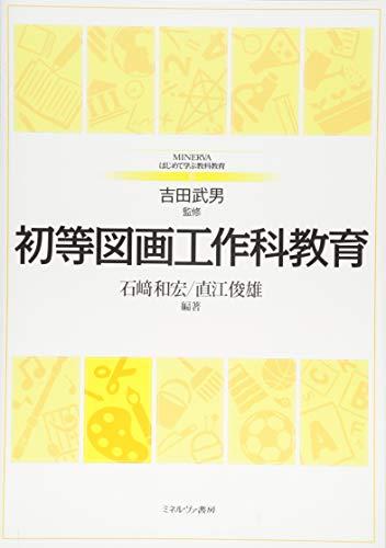 初等図画工作科教育 (MINERVAはじめて学ぶ教科教育)