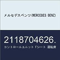 メルセデスベンツ(MERCEDES BENZ) コントロールユニット Fシート 運転席 2118704626.