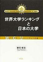 世界大学ランキングと日本の大学:ワールドクラス・ユニバーシティへの道