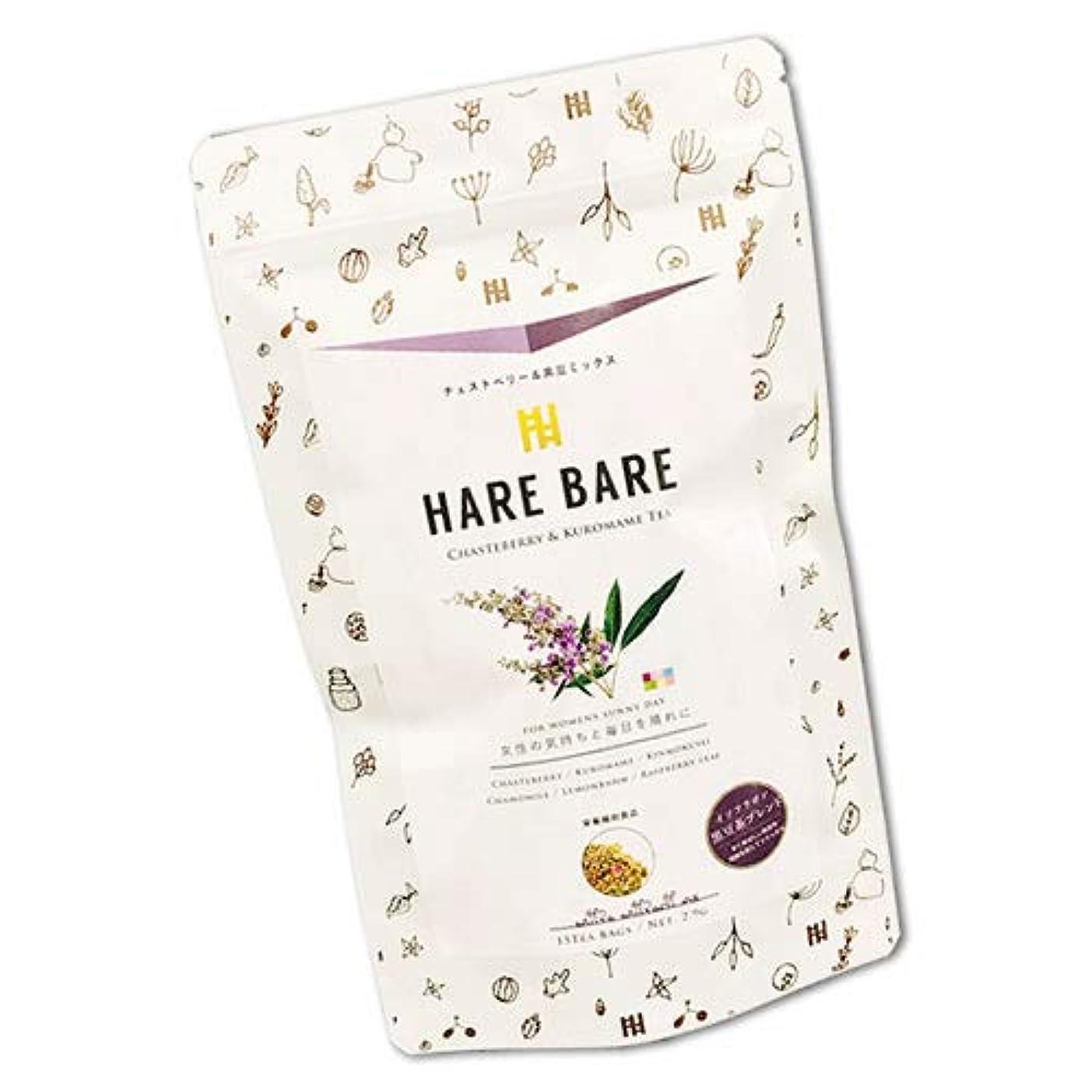 領事館移植白い「あれ?イライラは?」チェストベリー黒豆茶ブレンド 生理前 ハーブティー 15包 ハレバレ