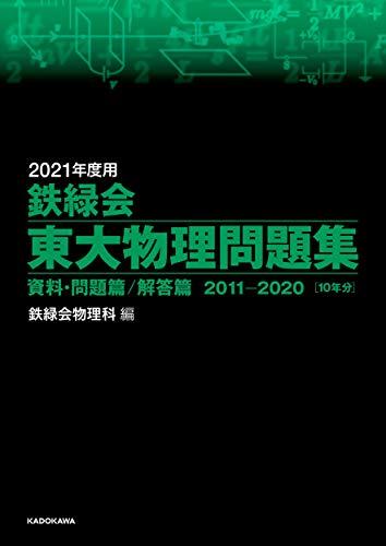 2021年度用 鉄緑会東大物理問題集 資料・問題篇/解答篇 2011-2020の詳細を見る