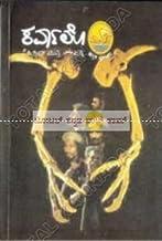 Karvaalo: Novel (Kannada)