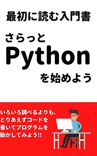 最初に読むPython入門書 さらっとPythonを始めよう