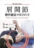 肩関節理学療法マネジメント−機能障害の原因を探るための臨床思考を紐解く