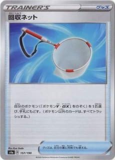 ポケモンカードゲーム PK-S4a-157 回収ネット(キラ)