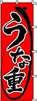 のぼり旗 うな重 600×1800mm 株式会社UMOGA