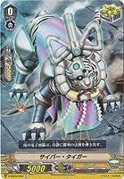 カードファイト!! ヴァンガード/V-EB04/040 サイバー・タイガー C