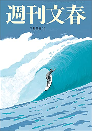 週刊文春 2021年7月8日号[雑誌]