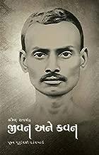Shrimad Rajchandra - Jeevan (jivan) ane Kavan
