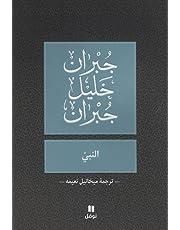 Nabi - النبي - طبعة جديدة (ترجمة ميخائيل نعيمة)