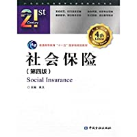 Social insurance (Fourth Edition)(Chinese Edition)