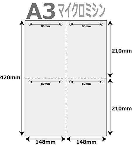 山櫻 プリンタ帳票用紙 500枚 4分割 (マイクロミシン目十字型) ファイル穴8個付 A3サイズ