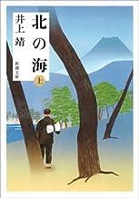 表紙: 北の海(上)(新潮文庫) | 井上 靖