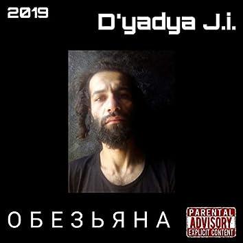 Обезьяна (feat. Professor)