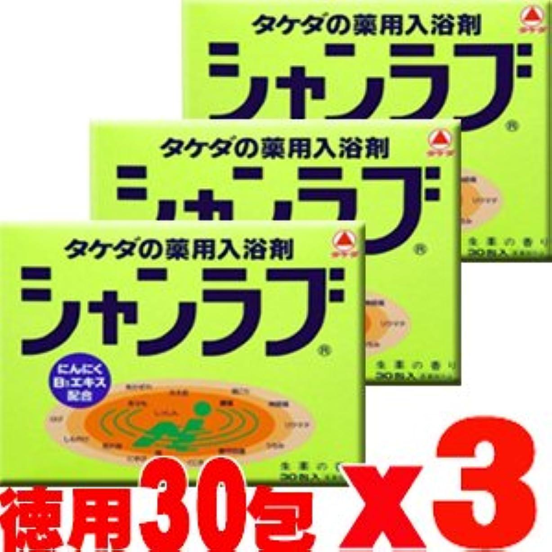 枯渇コロニー落胆する【3個】 シャンラブ 生薬の香り (30g×30包)x3個 (4987123129640)